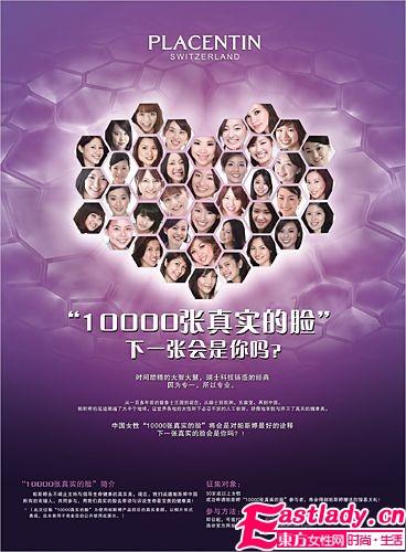 瑞士帕斯婷(中国)10000张真实的脸