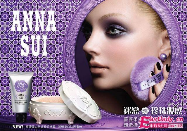 ANNA SUI推出2011春夏新品——蔷薇柔白防护底妆系列