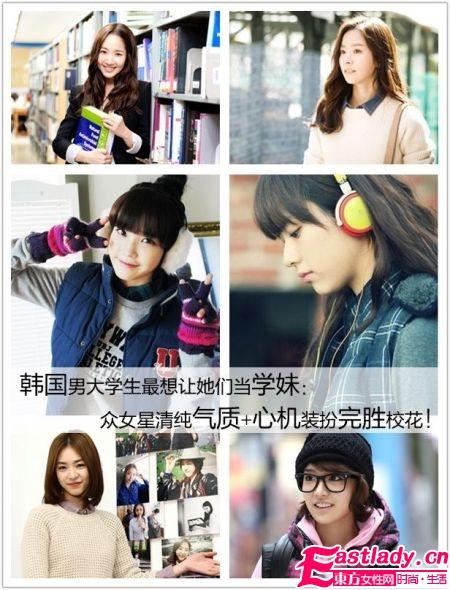 光棍节清新女友 韩国大学生最爱女星搭配