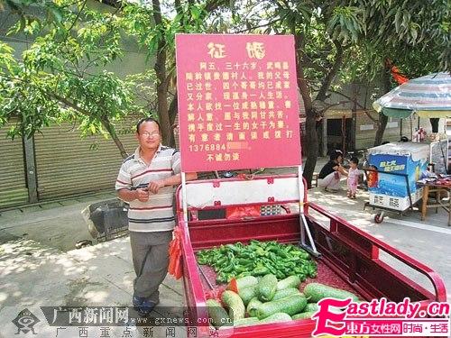 """卖菜征婚哥""""走红网络 市民看法褒贬不一"""