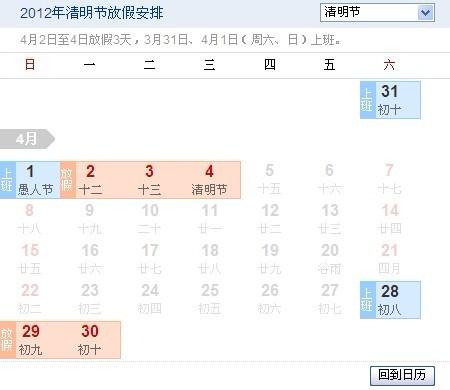 2012年清明节放假安排 清明节有没有放假 清明节放假时间