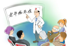 老年痴呆症前兆有哪些 警惕10个老年障碍