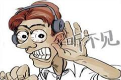 小编分享治疗神经性耳聋的好妙招