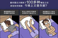 健康生活小知识推荐 压力大睡不着吃这些就对了