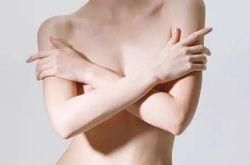乳腺癌早期症状表现 日常如何自查乳腺癌