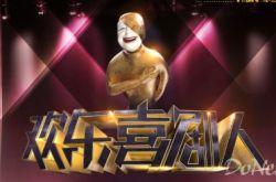 欢乐喜剧人第三季 宣布分手脱离东方卫视