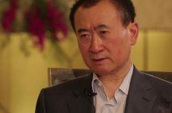 王健林談接班人 稱現在備選的有好幾個