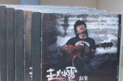 赵雷首张唱片 《赵小雷》是借钱做出来的