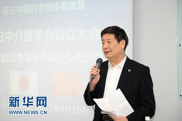 日中介护学会在东京成立 助力国内养老产业