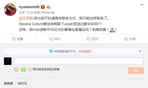 T-ara成员对喊话王思聪 回应称 :你们撕逼为啥带